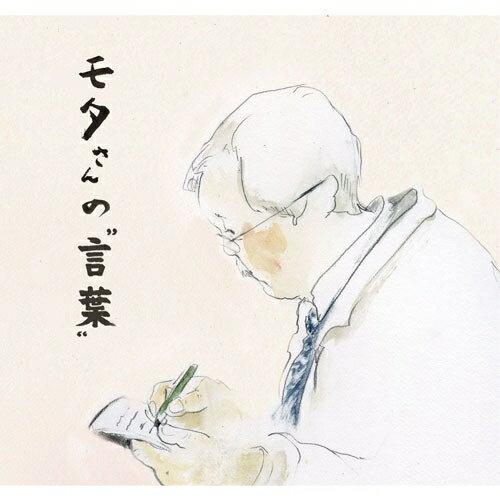 モタさんの言葉 DVD-BOX 全3枚セット