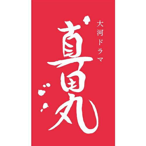 真田丸 完全版 第参集 DVD-BOX 全3枚+特典ディスクセット