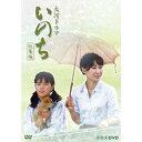 大河ドラマ いのち 総集編 DVD全2枚セット