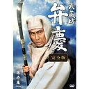 武蔵坊弁慶 完全版 第壱集 DVD-BOX