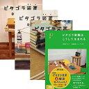 ピタゴラ装置 DVDブック 全4巻セット
