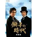 大河ドラマ 獅子の時代 総集編 DVD 全3枚セット