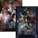 三銃士 DVD-BOX全2巻セット