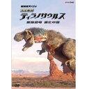 DVD NHKスペシャル 完全解剖ティラノサウルス ?最強恐竜 進化の謎?