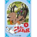 ニルスのふしぎな旅 新価格版 5 DVD