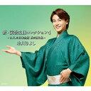 氷川きよし 新・演歌名曲コレクション4 -きよしの日本全国 歌の渡り鳥- Aタイプ 10P03Dec16