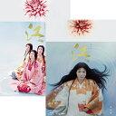 大河ドラマ 江 姫たちの戦国 完全版 ブルーレイ全2巻セット