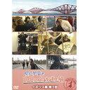 関口知宏のヨーロッパ鉄道の旅 イギリス編 第1回