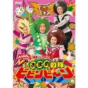 おかあさんといっしょ 最新ソングブック おまめ戦隊ビビンビ〜ン DVD
