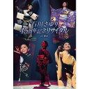 石川さゆり45周年記念リサイタル in 東京 DVD...