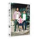 弟の夫 DVD