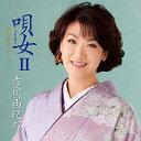 市川由紀乃 唄女(うたいびと)II 〜昭和歌謡コレクション ...