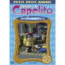 プチプチアニメ カペリート 4.カペリートのダンス