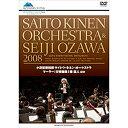 小澤征爾+サイトウ・キネン・オーケストラ 2008 マーラー交響曲第1番 巨人