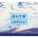 松山千春ゴールデンベスト「青春BOX」CD-BOX 全4枚セット CD