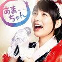 CD 連続テレビ小説 あまちゃん オリジナルサウンドトラック2
