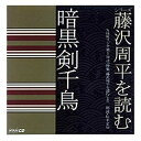 CD 藤沢周平を読む 暗黒剣千鳥