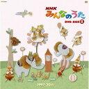 NHKみんなのうた DVD-BOX II 1997〜2011 全5枚セット【通信販売限定 特別版】