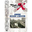 新価格版 プロジェクトX 挑戦者たち 首都高速 東京五輪への空中作戦