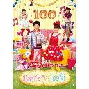 NHKおかあさんといっしょ 最新ソングブック おめでとうを100回 おかあさんといっしょ恒例の月のうたベスト!!
