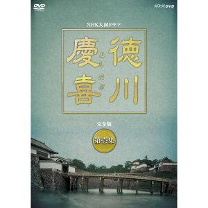 500円クーポン発行中!大河ドラマ 徳川慶喜 完全版 第壱集 DVD-BOX 全7枚セット DVD【2014年10月17日発売】※発売日以降の発送になります。
