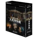 NHKスペシャル 知られざる大英博物館 ブルーレイBOX 全3枚セット