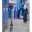 500円クーポン発行中!岩合光昭の世界ネコ歩き モロッコ・海と山と BD