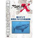 新価格版 プロジェクトX 挑戦者たち 海のダイヤ 世界初クロマグロ完全養殖