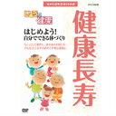 NHK健康番組100選 【きょうの健康】 はじめよう!自分でできる体づくり DVD