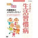 NHK健康番組100選 【きょうの健康】 内臓脂肪とメタボリックドミノ