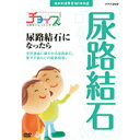 NHK健康番組100選 【チョイス@病気になったとき】 尿路結石になったら