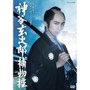 神谷玄次郎捕物控 DVD 10P03Dec16