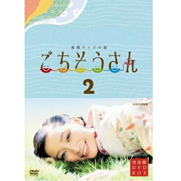 500円クーポン発行中!連続テレビ小説 ごちそうさん 完全版 DVD-BOX2 全4枚セット【2014年5月23日発売】※発売日以降の発送になります。 DVD