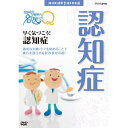 NHK健康番組100選 【ここが聞きたい!名医にQ】 早く気づこう!認知症