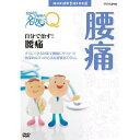 楽天NHKスクエア DVD・CD館NHK健康番組100選 【ここが聞きたい!名医にQ】自分で治す!腰痛