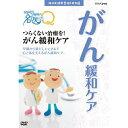 NHK健康番組100選 【ここが聞きたい!名医にQ】つらくない治療を!がん緩和ケア