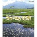 NHKスペシャル 奇跡の湿原 尾瀬 冬から初夏にかけて、最新の研究調査を交え雪が育んだ奇跡の湿原の物語へと誘います。ブルーレイディ..