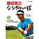 藤田寛之 シングルへの道 Vol.2 シングルはアプローチが上手い!   アマチュアの夢、「シングル」を目指す向上心あるゴルファーに、トッププロ藤田寛之がゴルフ上達の真髄を教える。