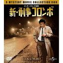 新・刑事コロンボ バリューパック 全3枚セット1989年2月6日にスタートしたファン待望の刑事コロンボ新シリーズ。