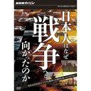 NHKスペシャル 日本人はなぜ戦争へと向かったのか DVD-BOX 全5枚セット