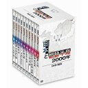 日本と朝鮮半島2000年 DVD-BOX 全10枚セット