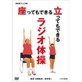 NHKテレビ体操 座ってもできる 立ってもできる ラジオ体操 05P28Sep16
