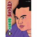 ショッピング大相撲 500円クーポン発行中!大相撲大全集 昭和の名力士1