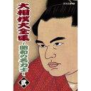 ショッピング大相撲 500円クーポン発行中!大相撲大全集 昭和の名力士2