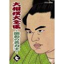 ショッピング大相撲 500円クーポン発行中!大相撲大全集 昭和の名力士7