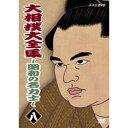 ショッピング大相撲 500円クーポン発行中!大相撲大全集 昭和の名力士8