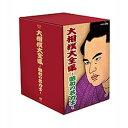 ショッピング大相撲 500円クーポン発行中!大相撲大全集 昭和の名力士 DVD-BOX 全10枚セット