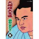 ショッピング大相撲 500円クーポン発行中!大相撲大全集 平成の名力士3
