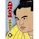 ショッピング大相撲 500円クーポン発行中!大相撲大全集 平成の名力士4