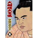 ショッピング大相撲 500円クーポン発行中!大相撲大全集 平成の名力士5
